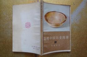 简明中国历史图册 1 原始社会