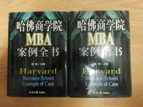 哈佛商学院MBA案例全书(上下册 16开精装)