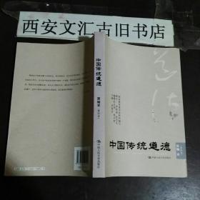 中国传统道德·简编本(重排本)