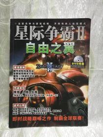 星际争霸 Ⅱ自由之翼  大16开,128页,无盘