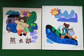 儿童连环画《熊太郎》原稿一组4幅