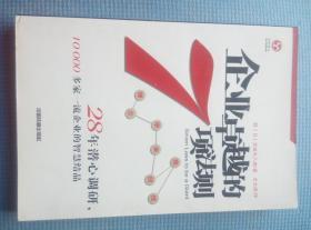 企业卓越的7项法则:理念带来独创性 【国营九江船用机械厂工会委员会公章】