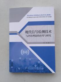 现代信号检测技术与评估理论的应用与研究