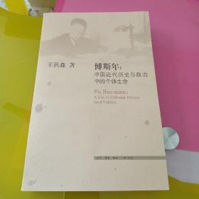 傅斯年:中国近代历史与政治中的个体生命