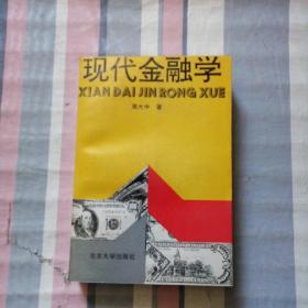 现代金融学