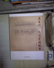 广东技术师范学院校史(1957一2017) 。、