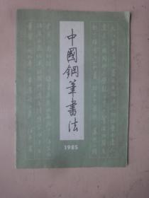 中国钢笔书法(季刊)(1985年第3期总第4期)
