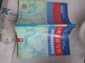 标准英语写作:从中式英语到地道英语
