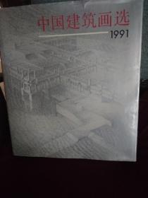 中国建筑画选 1991