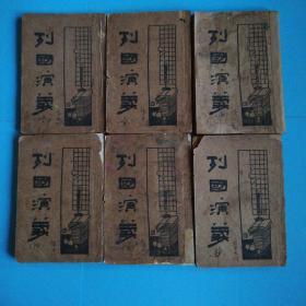 民国23年启智书局四版《列国演义》6册全.品如图。