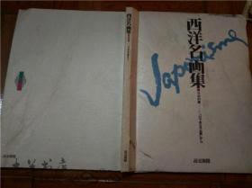 原版日本日文大型美术画册 日本の美——「ジャポニスム展」から 精装8开 尺寸:26CM*37CM 24幅 西洋美术馆等 读卖新闻 会期昭和63年 8开硬精装
