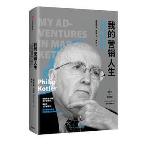 """我的营销人生:""""现代营销学之父""""科特勒自述"""