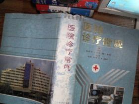 医院诊疗常规