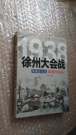 1938军魂台儿庄:徐州大会战影像全纪录