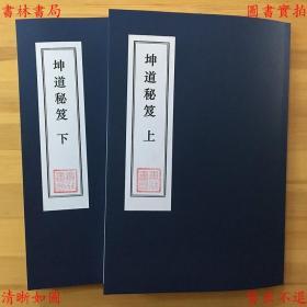 坤道秘笈-(清)李振东抄录-手抄本(复印本)