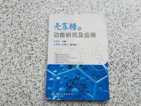 壳寡糖的功能研究及应用