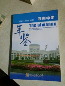 苍南中学年鉴   2007-2008学年