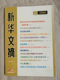 新华文摘(2008年第21期)