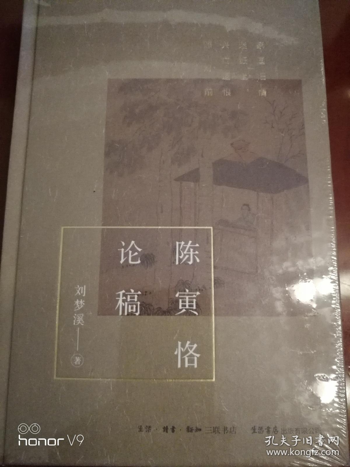 陈寅恪论稿