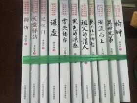 【挽不住的乡愁(中国专业作家·小说典藏文库)