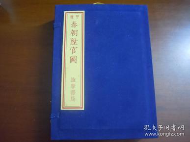 【怀旧玩具】 秦朝升官图-甲种 典藏版-中华传统游戏