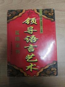 领导语言艺术实用全书(16开精装厚册)