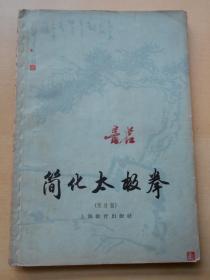 1961年【简化太极拳(附详图)】