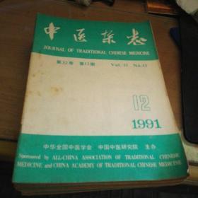 中医杂志1991年<1~12>