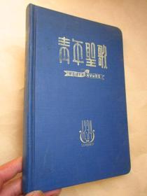 青年 歌综合本(一)第一、二、三、四集合编