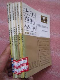 少年百科丛书:精选本 《中国革命历史故事》全六册 (一、二、三、四、五、六) 馆藏  干净品佳近新