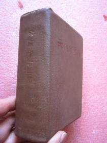 《云南中草药》64开塑皮软精装,【一药一图,后附有大量处方、共1千多页厚本、】品佳干净