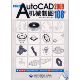 中文版AutoCAD 2009機械制圖108例