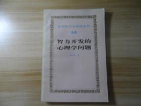 多学科学术讲座丛书14: 智力开发的心理学问题