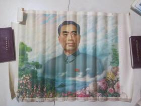 宣传画:敬爱的周总理永远活在我们心中(77x53cm)