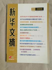 新华文摘(2008年第22期)