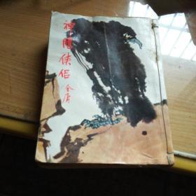 神雕侠侣<第四册>