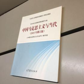 中国马克思主义与当代(2015年修订版)