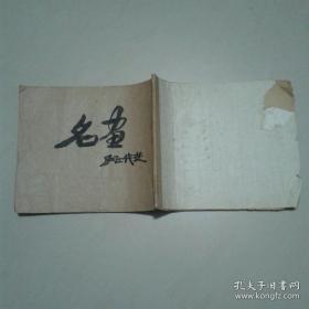 古今名人画稿(仕女 人物)中华民国三年冬月上海共和书局石印【64开】