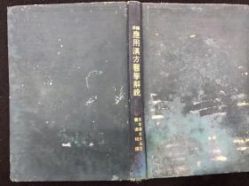 民国18年初版精装本《临床应用汉方医学解说》大量中医理论插图(全一册)