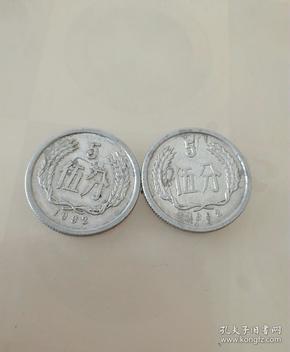 1992年硬币2枚