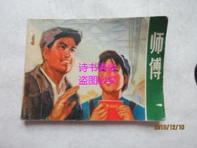 师傅——潘深泉、区锦生绘画