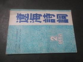 杈芥捣璇楄瘝 1992骞寸2鏈�