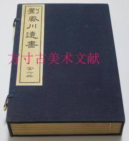 1983年中国书店据明代木版印刷 写刻本  刘凤川遗书  原函线装大开本6册全