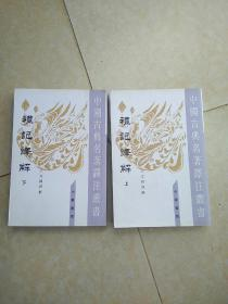 中国古典名著译注丛书:《礼记译解》(上下)