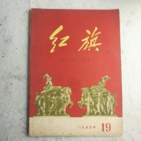 《红旗》1959年第19期,作者:刘少奇,林彪,邓小平,李富春,乌兰夫,康生,王稼祥,陶铸