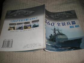360度全景兵器舰艇