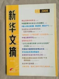 新华文摘(2008年第23期)