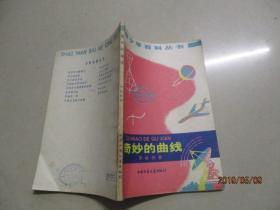 少年百科丛书:奇妙的曲线   24-7