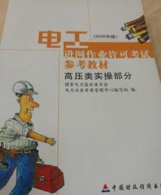 电工进网作业许可考试参考教材:高压类实操部分
