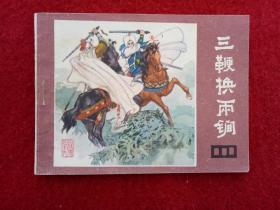 连环画《说唐之16三鞭换两锏》四川人民出版社1982年8月1版1印64开